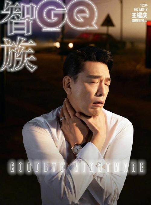 王耀庆恶搞GQ封面表情包