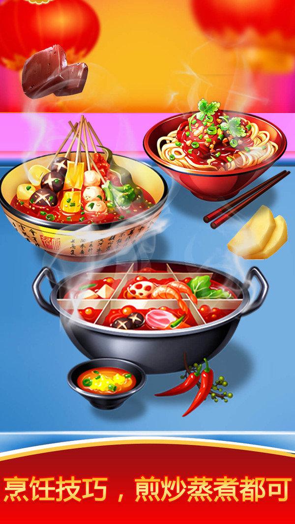 模擬中餐制作游戲下載-模擬中餐制作安卓版下載