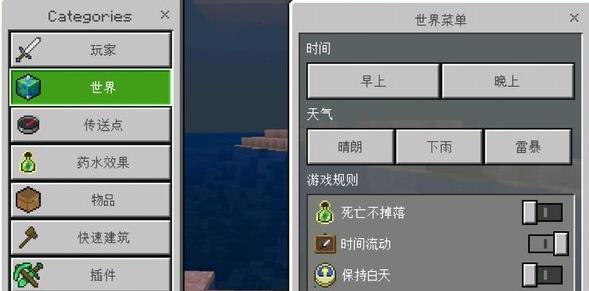 Toolbox我的世界中文版-Toolbox我的世界最新版