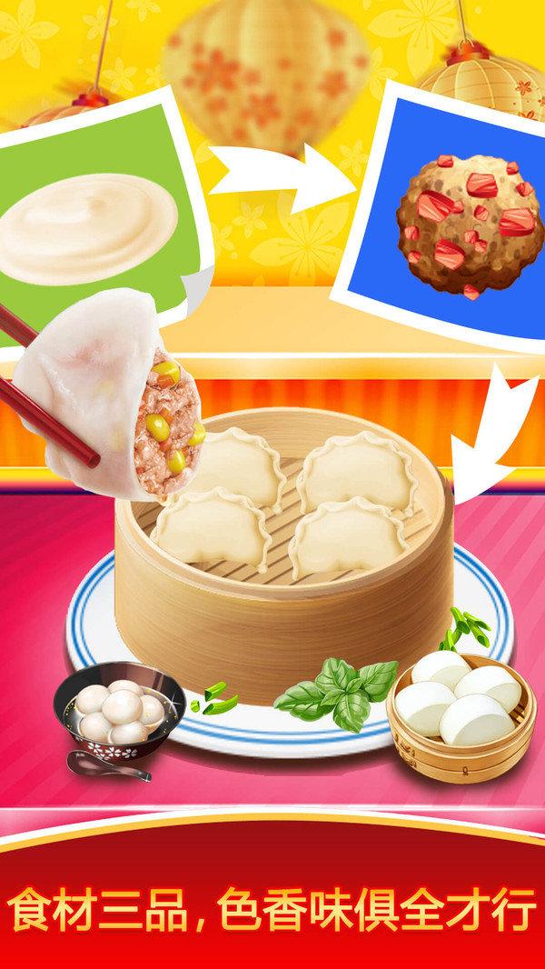 模擬中餐制作