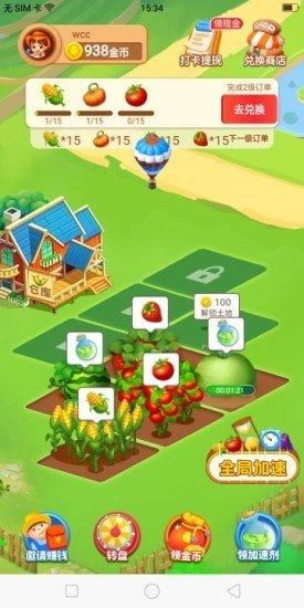 陽光家園紅包版下載-陽光家園紅包版賺錢下載