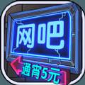 网吧模拟器通宵5元mod版