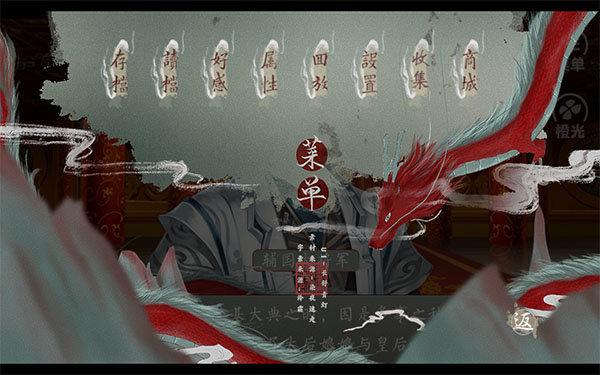皇帝的枕边人破解版金手指下载-皇帝的枕边人破解版(附结局攻略)下载