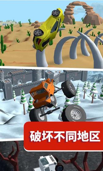 瘋狂速遞汽車跳躍和毀滅游戲下載-瘋狂速遞汽車跳躍和毀滅手機版下載