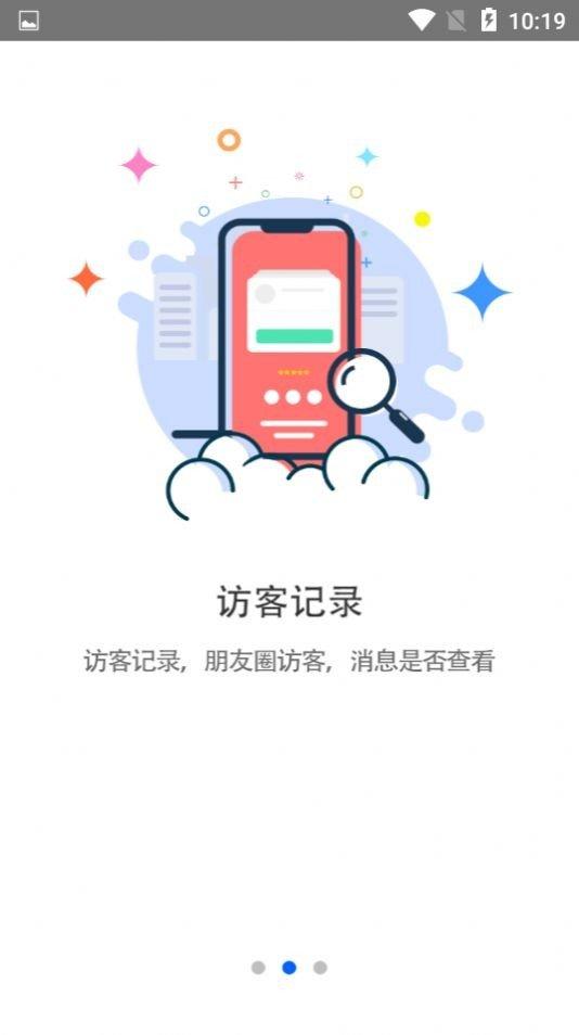 微博访客查看器软件下载-微博访客查看器app免费下载