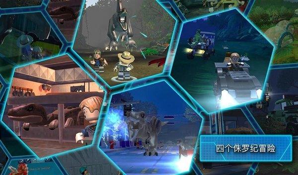 侏罗纪公园乐高版下载-侏罗纪公园乐高版中文版游戏下载v1.08.2