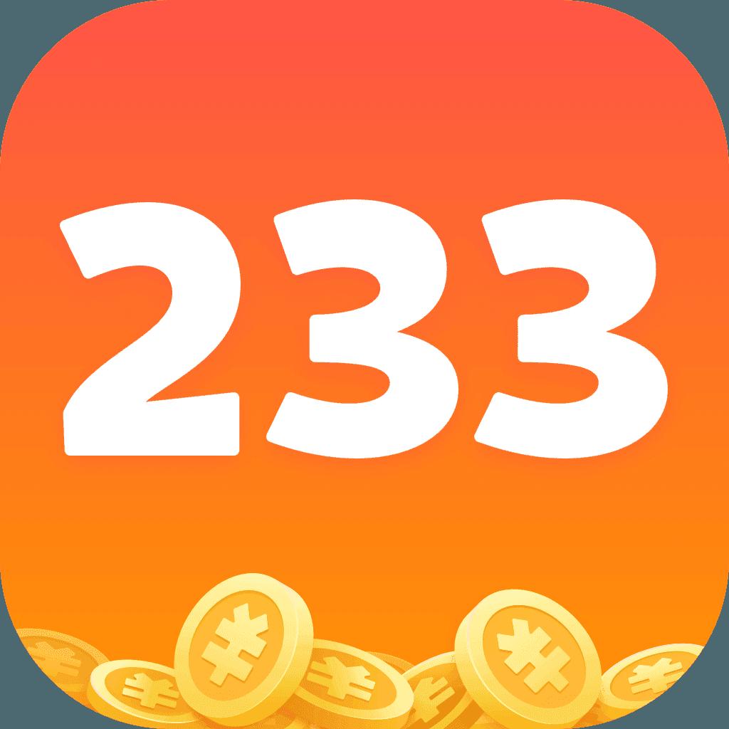 2333游戏盒子