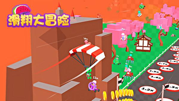 滑翔大冒险游戏下载-滑翔大冒险手机版下载