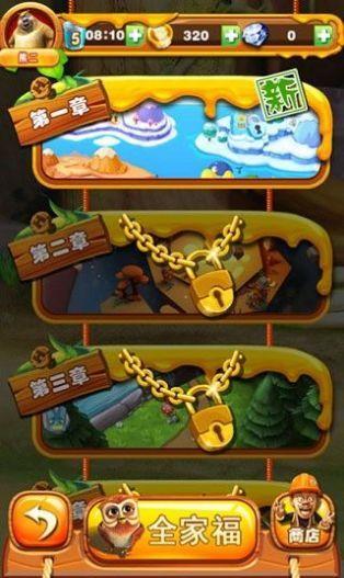 熊出没之吃鸡大作战游戏下载-熊出没之吃鸡大作战手机版下载