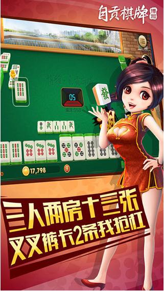 博雅自贡棋牌安卓版