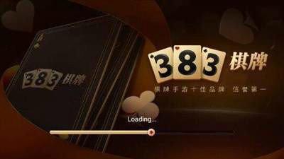 383棋牌.com下载安装-383棋牌.com(送V3)官方版下载