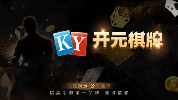 KY棋牌最新版下载-KY棋牌(万人在线)最新版免费下载