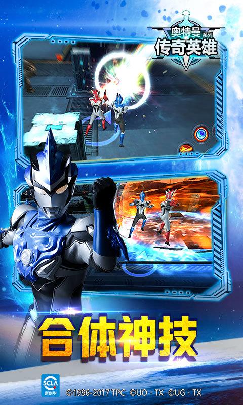 奥特曼传奇英雄无限钻石无限金币版下载-奥特曼传奇英雄无限钻石2020最新版下载