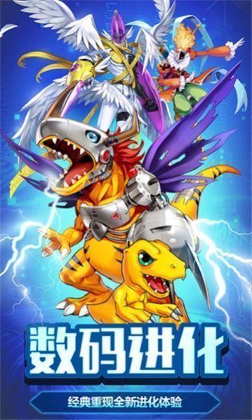 奇幻之旅数码宝贝手游下载-奇幻之旅数码宝贝最新版下载