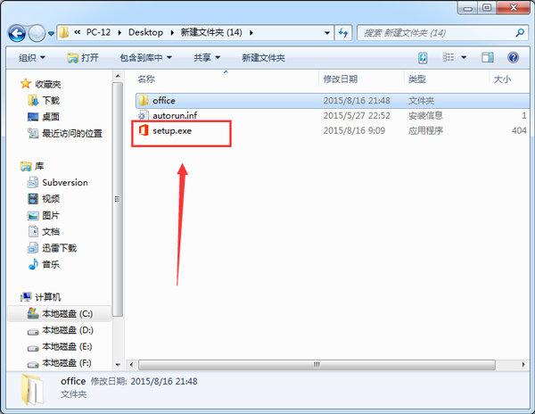 Microsoft office2016破解版百度网盘下载(附安装教程)