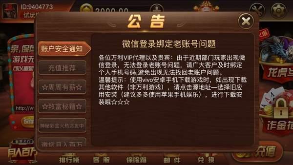 万利p31com游戏下载-万利p31com最新地址官方版下载
