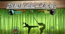 暗影格斗系列游戲合集