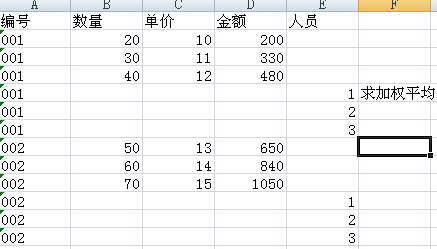 excel如何計算加權平均值_excel加權平均值計算公式