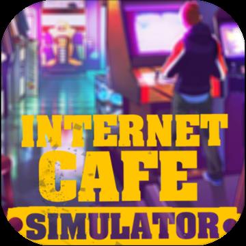 网吧游戏模拟器