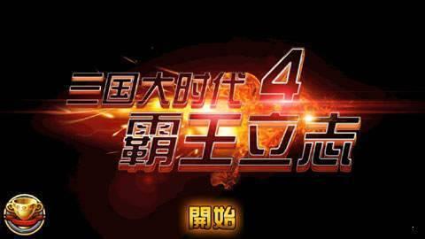 三国大时代4不闪退破解版下载-三国大时代4破解版无限兵种下载