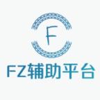 fz辅助平台最新版