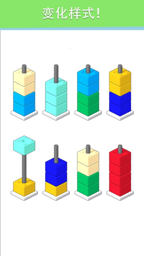 色彩漢諾塔游戲下載-色彩漢諾塔正版下載