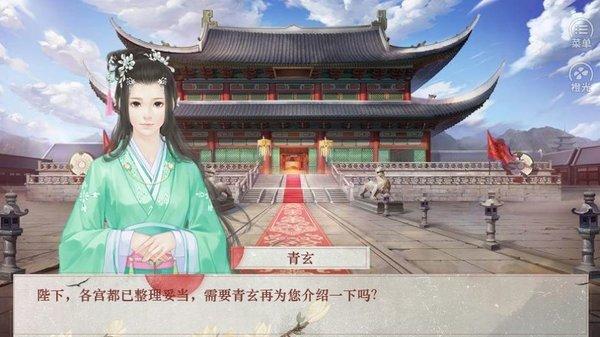 传闻中的女帝后宫破解版无限鲜花下载-传闻中的女帝后宫金手指版下载
