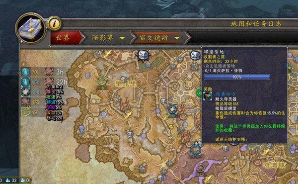 魔兽世界萨拉怀特位置-魔兽世界雷文德斯肆虐营地任务完成流程图文攻略