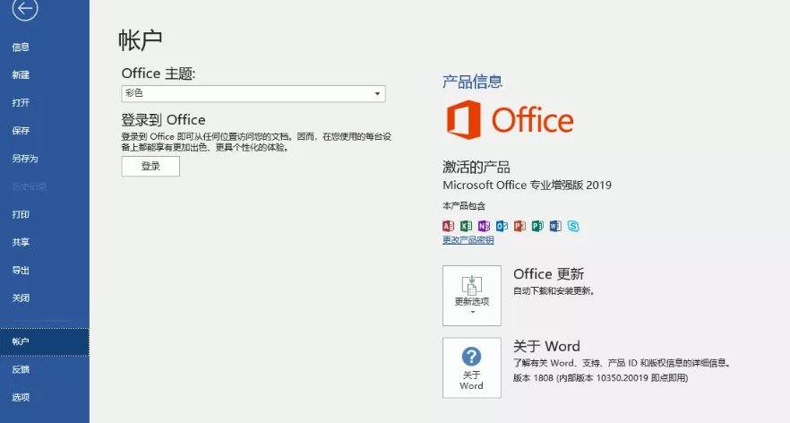 office2019专业增强版激活密钥(附激活工具)