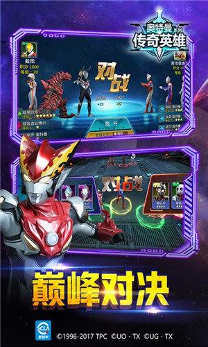 奥特曼传奇英雄无限钻石版下载-奥特曼传奇英雄游戏无限钻石版安卓下载