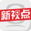 新视点app
