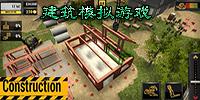 建筑模拟游戏