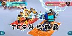 TCG游戏推荐