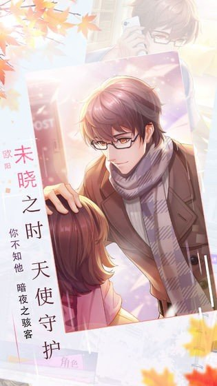 恋之旅官方版下载-恋之旅手游最新版下载