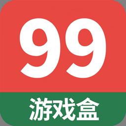99手游盒子
