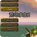 荒岛求生2中文破解版