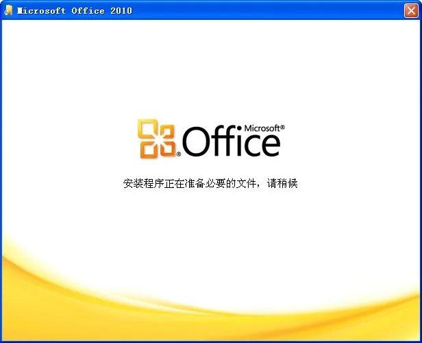 office2016版和2010版的区别