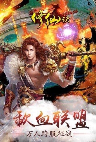 修仙决仙界区正式版游戏下载-修仙决仙界区游戏下载