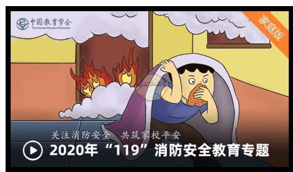 119消防安全教育专题