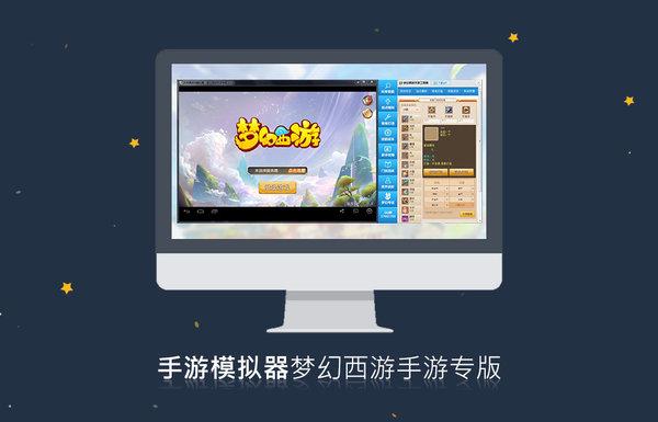 叶子猪手游模拟器梦幻西游版下载-叶子猪手游模拟器梦幻西游最新版下载