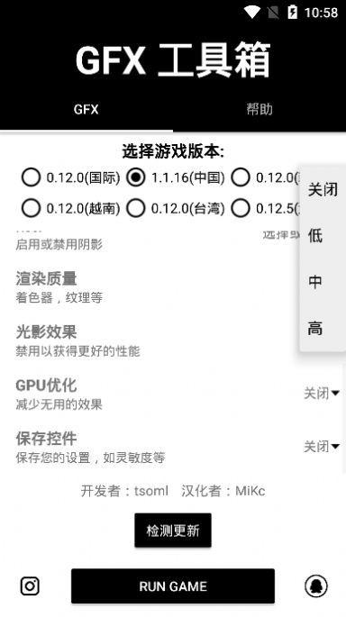 GFX工具箱最新版本下载- GFX工具箱最新版本10.0下载
