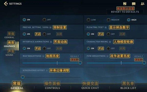 英雄联盟手游繁体中文版