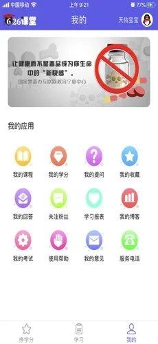 626课堂禁毒登录入口-2020宁夏禁毒教育平台626课堂入口