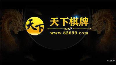 天下棋牌52166-天下棋牌52166正版-天下棋牌52166游戏