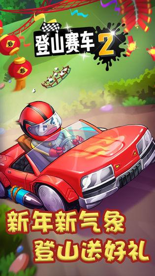 登山赛车2最新破解版无限钻石金币游戏下载-登山赛车2最新中文破解版游戏下载