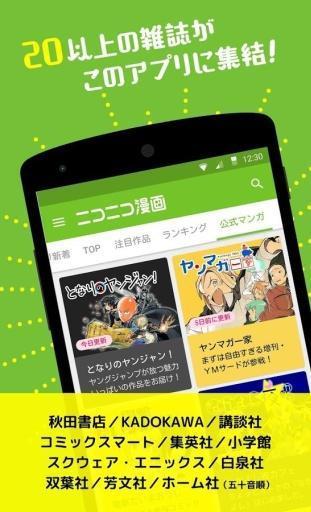niconico漫画app截图