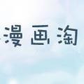 漫画淘app
