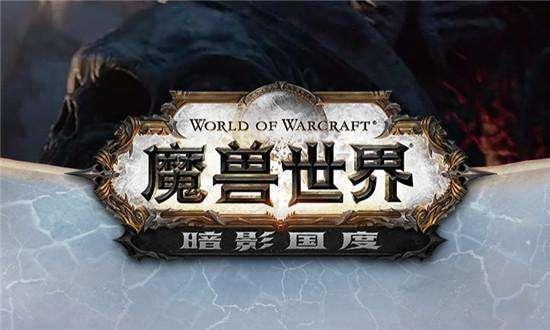 魔兽世界9.0查迪乌斯位置-魔兽世界查迪乌斯位置一览