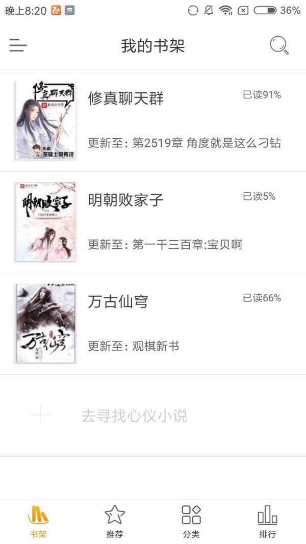 紅杏小說app下載-紅杏小說軟件下載