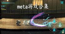 meta游戏
